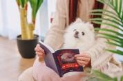 대학생 봉사동아리 '피터펫', 유기동물 문제 담은 동화책 '네버랜드 다이어리' 발간