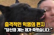 """""""당신의 개는 제가 죽였습니다"""" 보호자가 받은 충격적인 편지"""