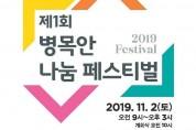 11월 2일, 제1회 병목안 나눔 페스티벌 개최