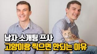 고양이를 안고 사진을 찍으면 안 되는 이유